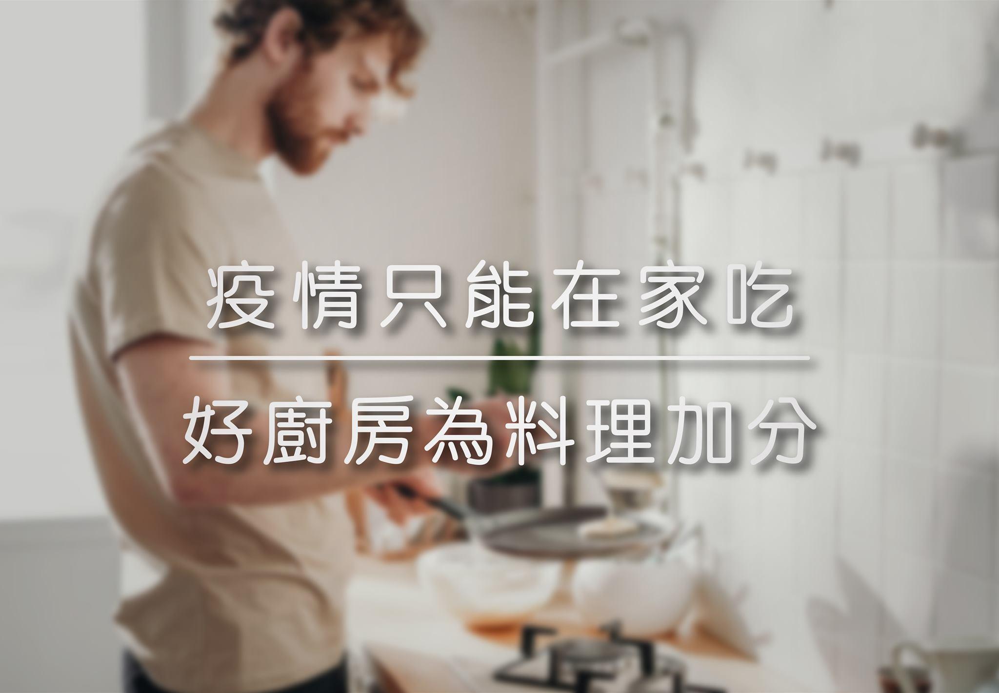 疫情只能在家吃 | 好廚房為料理加分